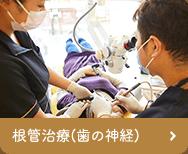 根管治療(歯の神経)