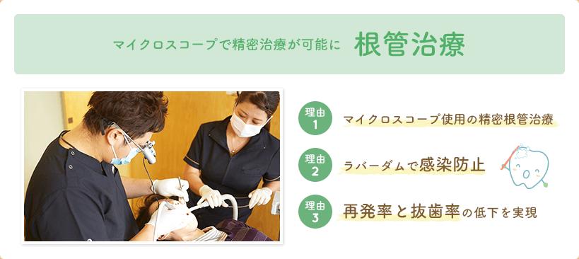 歯の神経の処置