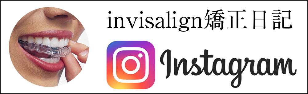 ブリストデンタルクリニック矯正instagram