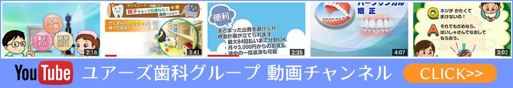 ユアーズ歯科三郷動画チャンネル